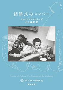 村上春樹新訳の『結婚式のメンバー』で「村上柴田翻訳堂」スタート!