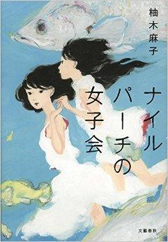 やっかいで難しい女の友情〜柚木麻子『ナイルパーチの女子会』