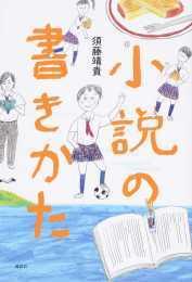 めざせ新人賞!前向き文芸部の奮闘記〜須藤靖貴『小説の書きかた』