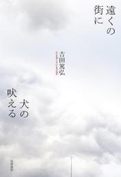 「先生」の手紙をめぐるミステリー〜吉田篤弘『遠くの街に犬の吠える』