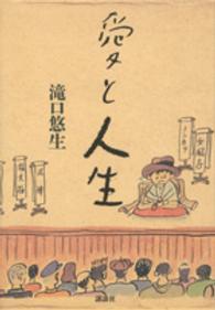 じんわり効いてくる寅さん小説〜滝口悠生『愛と人生』