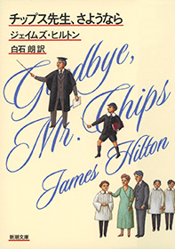 心に響く名作新訳『チップス先生、さようなら』