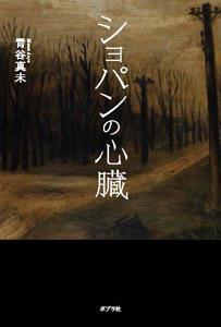 謎の絵画をめぐる成長小説〜青谷真未『ショパンの心臓』