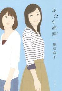 姉妹の心理をさりげなく的確に描く〜瀧羽麻子『ふたり姉妹』