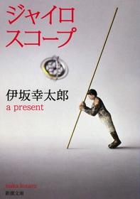 伊坂幸太郎のエッセンスが詰まった短編集『ジャイロスコープ』