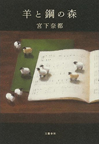調律師をめざす若者の道のり〜宮下奈都『羊と鋼の森』