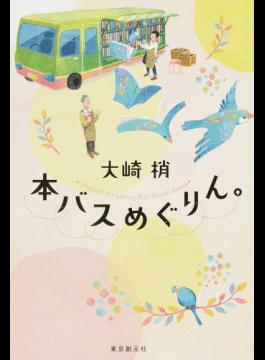 移動図書館の日常ミステリー〜大崎梢『本バスめぐりん号。』