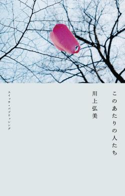 """不思議で""""あるある""""なご近所ストーリー〜川上弘美『このあたりの人たち』"""