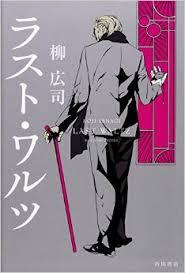 魅力たっぷりのスパイシリーズ最新作〜柳広司『ラスト・ワルツ』