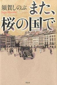 戦争の中で生きる人々を描く 須賀しのぶ『また、桜の国で』