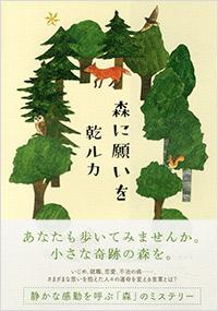 悩みを抱えた人々の再生の物語〜乾ルカ『森に願いを』