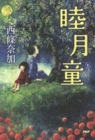 江戸と超常現象が共存する西條奈加『睦月童』