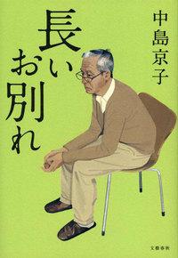 認知症の父と家族の十年間〜中島京子『長いお別れ』