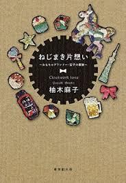 名探偵はおもちゃプランナー〜柚木麻子『ねじまき片想い』