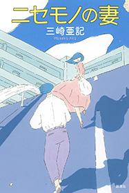 奇妙で不穏な三崎亜記の短篇集『ニセモノの妻』