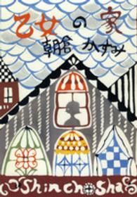 成長する家族の物語〜朝倉かすみ『乙女の家』