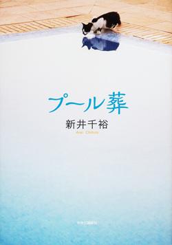 再生の気配に満ちあふれた物語〜新井千裕『プール葬』