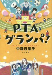 元「モーレツ社員」のPTAデビュー〜中澤日菜子『PTAグランパ!』
