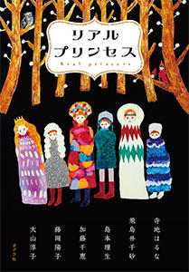 現代版お姫様物語アンソロジー〜『リアルプリンセス』