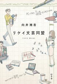 理系キャラが出版社で大奮闘!〜向井湘吾『リケイ文芸同盟』