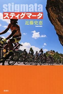 緊迫と興奮のツール・ド・フランス小説〜近藤史恵『スティグマータ』