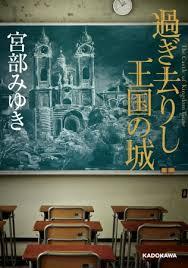 新しい一歩を踏み出すファンタジー『過ぎ去りし王国の城』