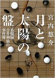 囲碁に懸ける人々の思いが胸を打つ 宮内悠介『月と太陽の盤』