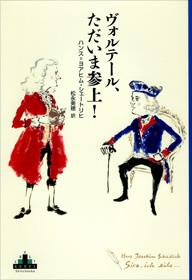 じわじわおかしい国王と思想家の交流『ヴォルテール、ただいま参上!』