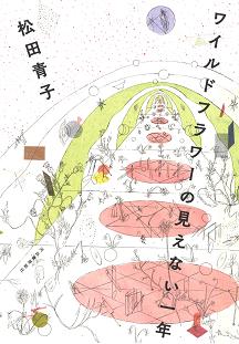 シンプルで清々しい50の短編〜松田青子『ワイルドフラワーの見えない一年』