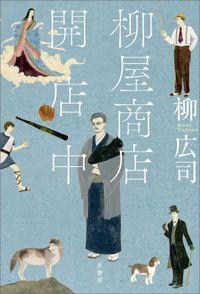 小説もエッセイも楽しめる嬉しい一冊〜柳広司『柳屋商店開店中』