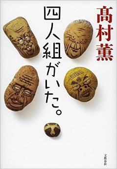 高村薫初のユーモア小説登場!〜『四人組がいた。』