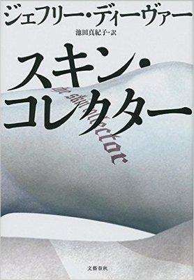 リンカーン・ライムシリーズ最新作『スキン・コレクター』登場!