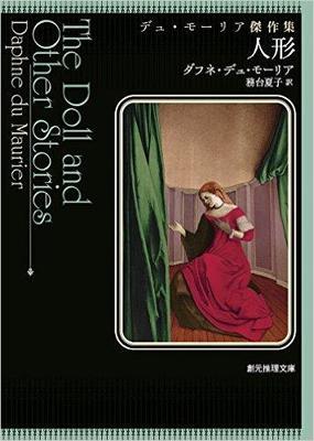 魅力的な絶望を描くデュ・モーリアの短編集『人形』