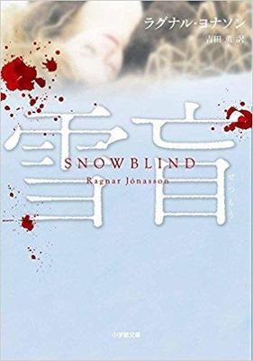アイスランド発、新米警官の奮闘物語〜ラグナル・ヨナソン『雪盲』