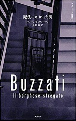 幻想作家ブッツァーティの短篇集『魔法にかかった男』