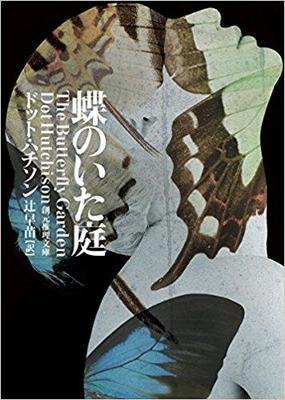 残酷さと恐怖をくぐりぬけた者たちの物語『蝶のいた庭』