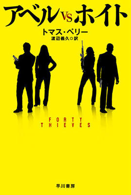 探偵VS殺し屋夫婦の変幻自在ミステリー『アベルVSホイト』