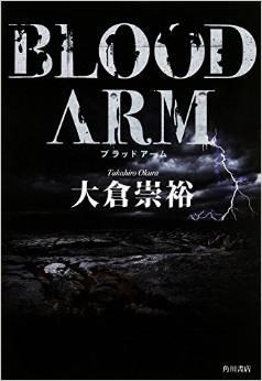 人間vs怪獣のノンストップ・スリラー『BLOOD ARM』