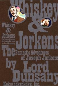 世界を股にかけた男の奇想天外幻想譚『ウィスキー&ジョーキンズ』