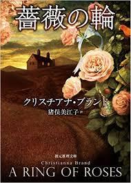 『薔薇の輪』の謎にぐいぐい引っ張り込まれる!