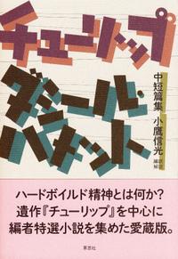 ハメットの文体史をたどる作品集『チューリップ』