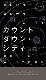 人類滅亡目前の世界の探偵小説