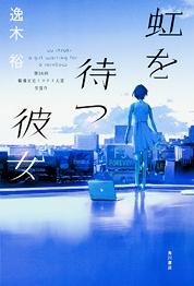 懐かしくて新しい逸木裕のデビュー作『虹を待つ彼女』