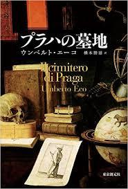 知の好奇心に満ちたミステリー『プラハの墓地』