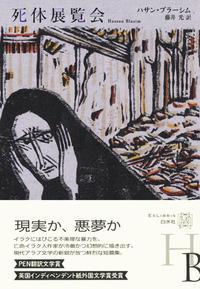 静かに語られる死についての作品集『死体博覧会』
