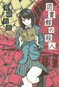 青崎有吾の痛快青春ビブリオ・ミステリー『図書館の殺人』