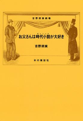 長らく絶版でした吉野朔実さんの『お父さんは時代小説が大好き』と『お母さんは「赤毛のアン」が大好き』が電子書籍で発売!