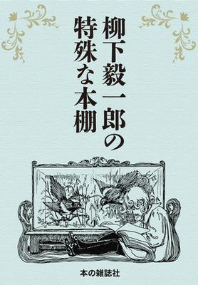 『柳下毅一郎の特殊な本棚』 ツイッタープレゼント企画!