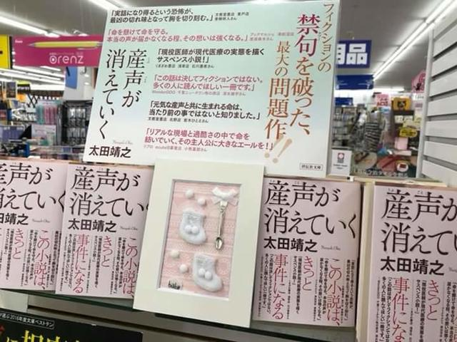 【産声が消えていく】文教堂書店北野店.jpg