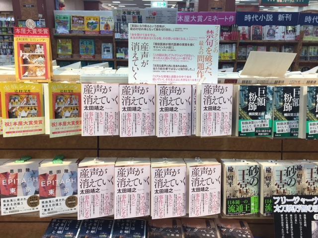【産声が消えていく】文教堂書店浜松町店.jpeg